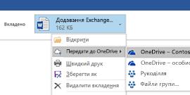 Передавання вкладень Outlook до OneDrive