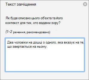 Alt область тексту з додавання тексту заміщення до зображення у програмі Outlook