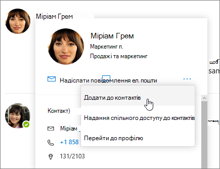 Знімок екрана відкрити картку контакту, додати до контактів, вибраний