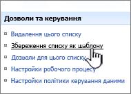Натисніть кнопку Зберегти шаблон сайту в розділі дозволи та керування стовпця