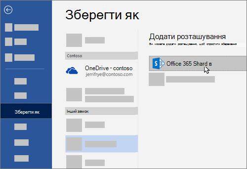 """Додавання служби """"OneDrive для бізнесу"""" як розташування для збереження в програмі Word"""
