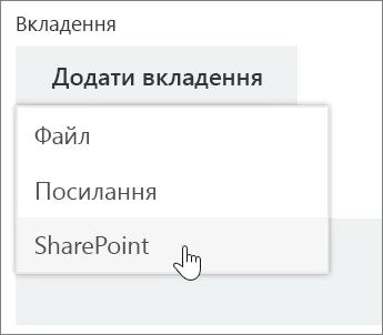 """Знімок екрана: область """"Вкладення"""" у вікні """"Завдання"""" з відкритим списком """"Вкладення""""."""