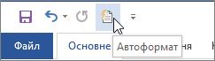 """Піктограма """"Автоформат"""""""