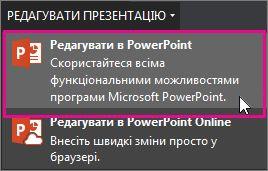 Редагування в класичній програмі PowerPoint