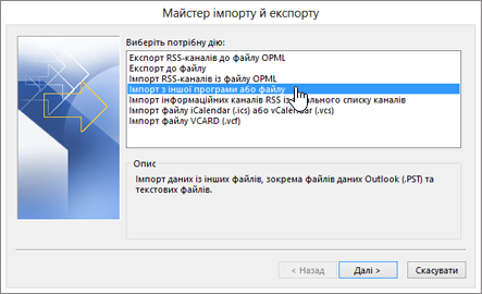 """майстер імпорту й експорту (вибрано """"імпорт з іншої програми або файлу"""")"""