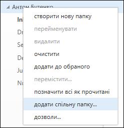 """Команда контекстного меню """"Додати спільну папку"""" у веб-програмі Outlook Web App"""