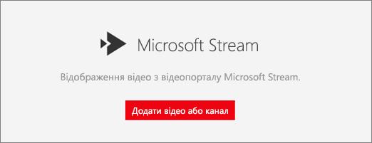 Веб-частина Microsoft Stream