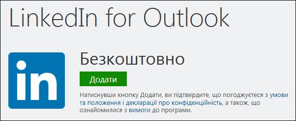 Веб-частина «Фільтр списку SharePoint» відображає діалогову сторінку з унікальними значеннями зі стовпця.