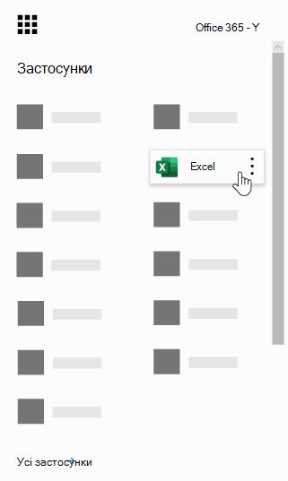 Плитка програми Excel у запускачі програм Office365