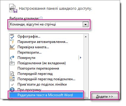 Додавання кнопки «Редагувати текст у Microsoft Word» до панелі швидкого доступу програми Publisher.