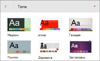 Теми для слайдів у PowerPoint для Android.