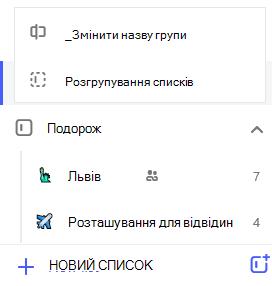 """Знімок екрана: меню """"редагування групи"""" відкрито з параметром, щоб перейменувати групу або Розгрупувати списки."""