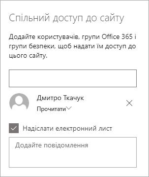 Додавання користувача в області надати спільний доступ до сайту