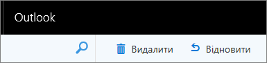 """Знімок екрана: параметри """"Видалення"""" та """"Відновлення"""" на панелі інструментів інтернет-версії Outlook."""