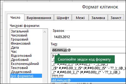 """Приклад використання діалогового вікна """"Формат> Формат клітинок> Число> (усі формати)"""" для створення рядків формату в Excel"""