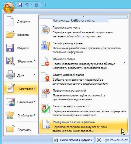 Натисніть кнопку Office і виберіть пункт підготувати а потім виберіть редагувати посилання на файли.