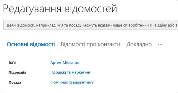 Знімок екрана: сторінка редагування відомостей про користувача в Yammer.