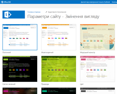 приклади макетів, доступних для настроювання веб-сайту спільноти