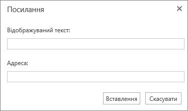 """Знімок екрана: діалогове вікно """"Посилання"""" з полями """"Текст"""" і """"Адреса"""" для відомостей про гіперпосилання"""