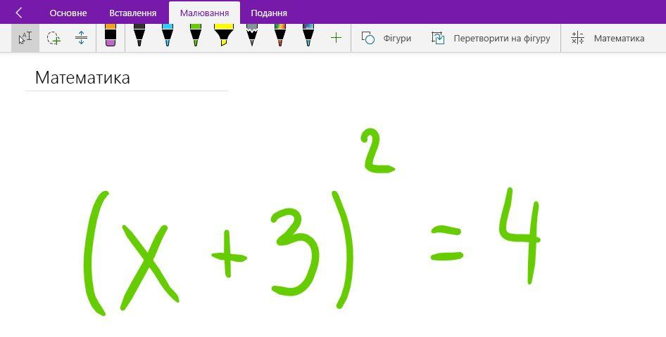 Записування математичної формули в програмі OneNote для Windows10