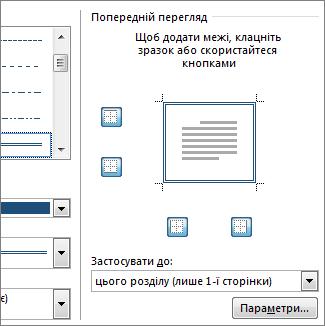 """Область """"Попередній перегляд"""", у якій відображаються межі сторінки"""