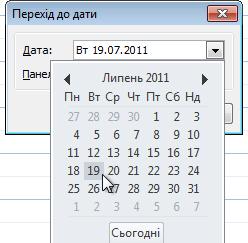 Перейдіть до вікна «дата» з датами