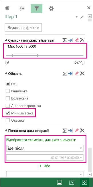 Фільтри для чисел, текстових значень і дат