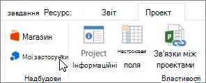 Знімок екрана: розділ проекту вкладки на стрічці зі вказівник мої програми. обирати мої Застосунки виберіть недавно використані програму, керування усіх програм або перейти до магазину Office для нової програми.