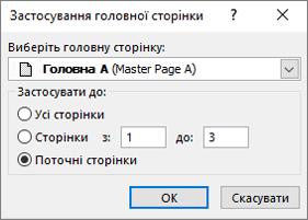 На знімку екрана показано діалоговому вікні застосування головної сторінки.