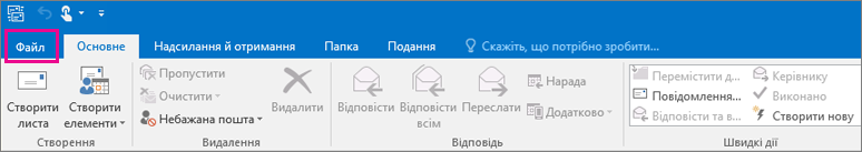 Вигляд стрічки в програмі Outlook2016.