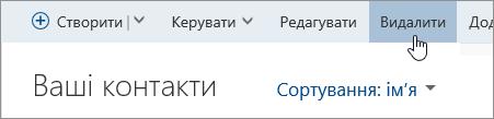"""Знімок екрана: кнопка """"видалити""""."""
