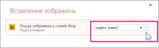 Пошук графічного зображення рамки у службі Bing