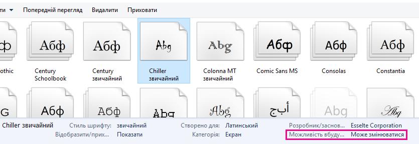 Вбудовування шрифтів екрана 2