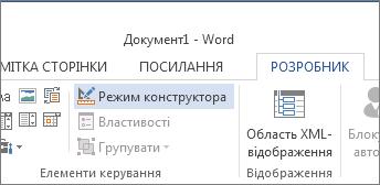 Кнопка ''Режим конструктора''