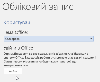 Знімок екрана: відомості про обліковий запис у Word