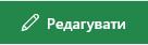 """Знімок екрана: кнопка """"Редагувати"""" на сайті Sharepoint"""