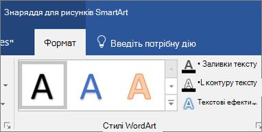 Натисніть кнопку заливка тексту чи текстові ефекти