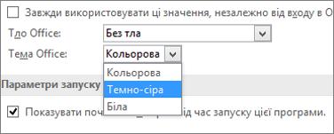 """Розкривне меню теми Office, параметри теми """"Кольоровий"""", """"Темно-сірий"""" і """"Білий"""""""