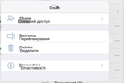 Перейменуйте файл, торкніться кнопки 3 крапки та виберіть команду Перейменувати