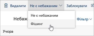 """Знімок екрана: пункт """"Фішинг"""" у розкривному меню """"Не є небажаним"""""""