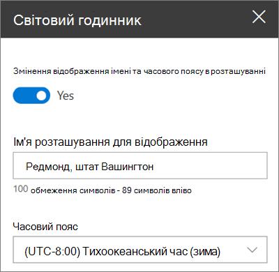 """Панель інструментів для веб-частини """"Світовий годинник"""" для сайтів SharePoint, на якому показано, як настроїти коротке ім'я та часовий пояс"""