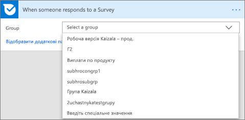Знімок екрана: вибір групи