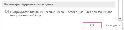 Знімок екрана: служби підтримки bigint Тип зв'язаного імпорту таблиць параметр, вибраний у параметрах програми Access.