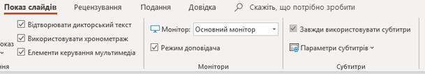 Установлюйте прапорець «Завжди використовувати субтитри» у вкладці «Показ слайдів»