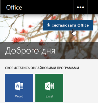 Знімок екрана: кнопка інсталяції Office