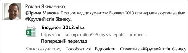 елемент каналу новин зі @згадкою, посиланням на документ і #геш-тегом
