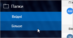 Знімок екрана додаткових папок посилання