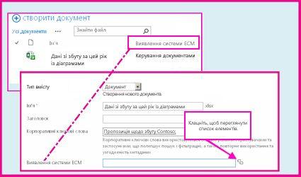 За допомогою стовпця керованих метаданих користувачі вибирають готові значення для вводу, використовуючи властивості документа.