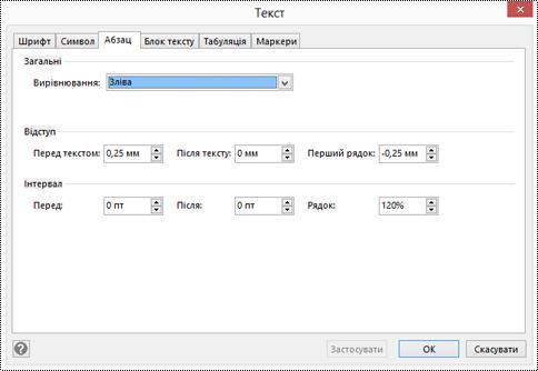 """Діалогове вікно """"Абзац"""" із параметрами інтервалу у Visio"""