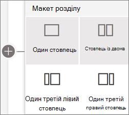 Макети розділів